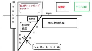 Café Bar & Grill 燕